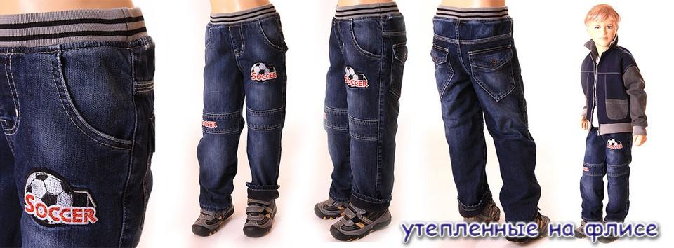 Сшить джинсы мальчику из старых джинсов 93